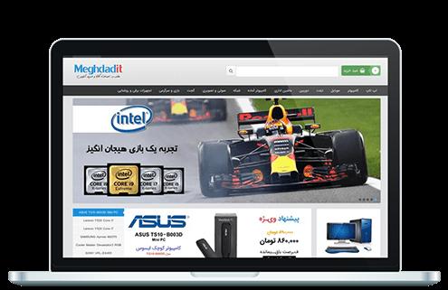 نمونه طراح سایت فروشگاه اینترنتی مقداد