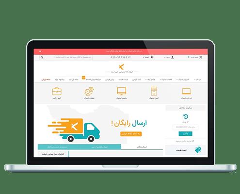 طراحی فروشگاه اینترنتی کی لپ