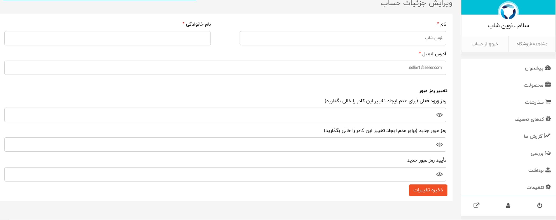 طراحی فروشگاه اینترنتی دیجیکالا
